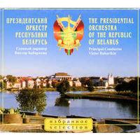 Президентский Оркестр Республики Беларусь (2xCD)