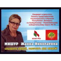 1 календарик Мишура