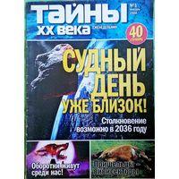 "Журнал ""Тайны ХХ века"", No01, 2008 год"