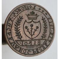 Печать 1862 Sigillum BIROI