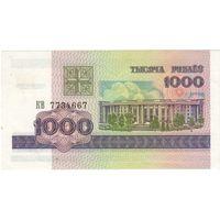 1000 рублей образца 1998 года Серия КВ