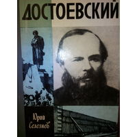 """ЖЗЛ. """"Достоевский"""" Ю. Селезнев"""
