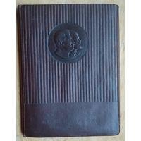 Обложка от блокнота делегата съезда КПБ. 1954 г.