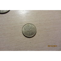 10 копеек СССР 1981