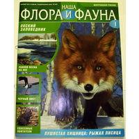 Наша флора и фауна 1