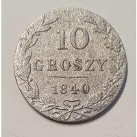 10 грошей 1840 год