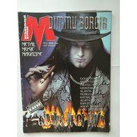Музыкальный Журнал