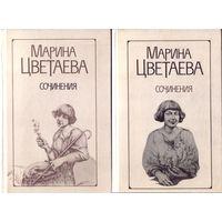 М.Цветаева Сочинения в 2-х томах