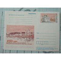 Почтовая карточка 250- летие собора Богоявления Богоявленского мужского монастыря в Полоцке 2011