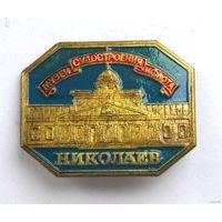 Николаев. Музей судостроения и флота.
