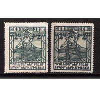 Армения-1922 (Мих.IVg)  * , 2м-разн.цвет, Гражданская война