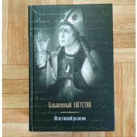 Блаженный Августин - Об истинной религии