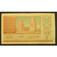 Лотерейный билет БССР Тираж 5 (14.09.1974)
