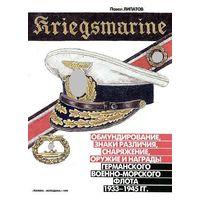 Военно-морской флот Германии - на CD
