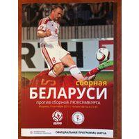 Беларусь - Люксембург. Отбор на ЕВРО-2016 (8.09.2015)