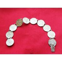 Красивый браслет из серебряных монет Империи.ОТЛИЧНЫЙ ПОДАРОК!!!