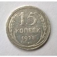 СССР. 15 копеек 1925г.