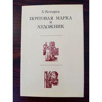 А. Котырев. Почтовая марка и художник