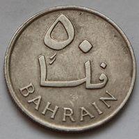 Бахрейн, 50 филсов 1965 г