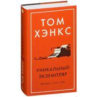 """Том Хэнкс """"Уникальный экземпляр. Истории о том о сём"""""""