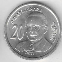 Сербия 20 динар 2011 Иво Андрич
