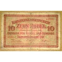 Познань 10 рублей 1916г.