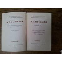 A. С. Пушкин Собрание сочинений Том 5-ый 1957 год