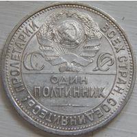 15. СССР полтинник 1925 год. серебро