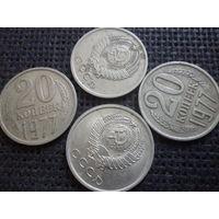 СССР 20 копеек 1977 г.