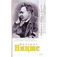 Даниэль Галеви, Евгений Трубецкой.  Фридрих Ницше.
