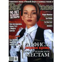 БОЛЬШАЯ РАСПРОДАЖА! Журнал Rolling Stone #ноябрь 2007