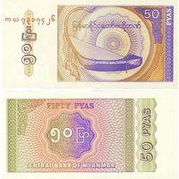 Бирма (Мьянма)  50 пайс  1997 год  UNC