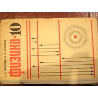 Учебники старые 65-70 гг.физика