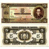 Боливия. 5 боливиано (образца 1945 года, P138a, подпись 3, XF)