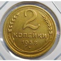 2 копейки 1938 г (3)
