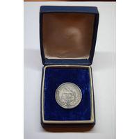 Серебряная школьная медаль РСФСР образца 1945г.