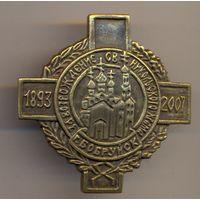 За возрождение Св. Никольского храма г.Бобруйск