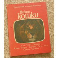 Иди М., Бейес Л. И др. Дикие кошки: Львы. Тигры. Леопарды. Ягуары. Гепарды. Оцелоты. Пумы. Рыси. Сервалы.