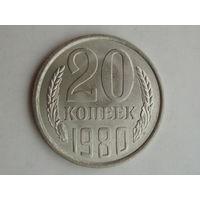 20 копеек 1980 UNC