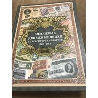 Каталог Ден.знаки на территории Беларуси 1769-2014