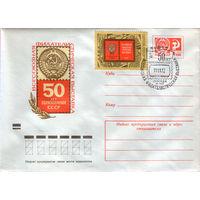 50 лет образования СССР (Спецгашение)