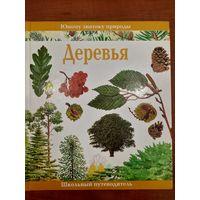Школьный путеводитель юному знатоку природы. Комплект из трёх книг: Млекопитающие. Насекомые. Деревья