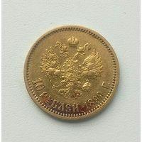 Царский червонец Николай II 10 рублей 1899 год, Э.Б., золото
