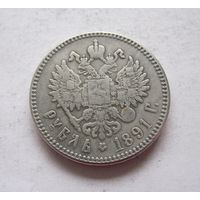 Российская империя 1 рубль 1891 - копия