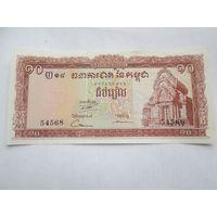 Камбоджа. 10 риелей (образца 1962-75 года, P11d, UNC)
