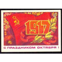 СССР 1978 С праздником Октября  подписана
