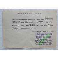 Документ партизана Белосток 1942 г размер 10х15 см