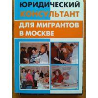 Юридический консультант для мигрантов в Москве. + памятка.