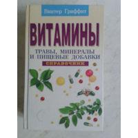 Винтер Гриффит. Витамины, травы, минералы и пищевые добавки. Справочник