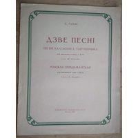 Лукас Д. Дзве песнi. 1953 г.